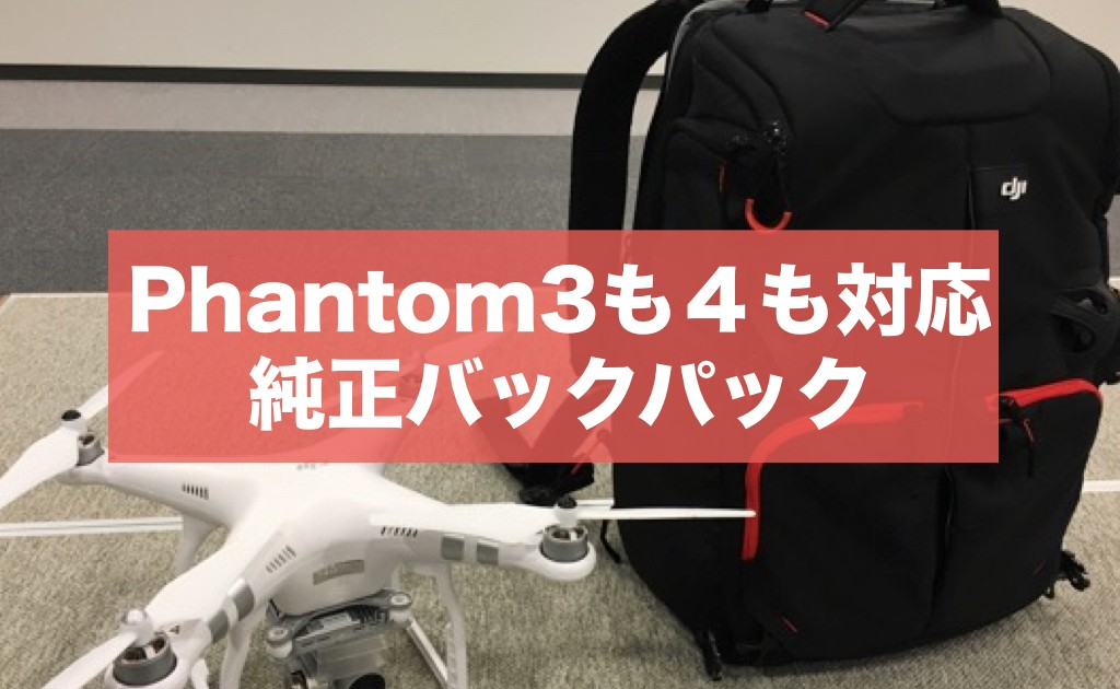 dji-manflotto-phantom-バックパック
