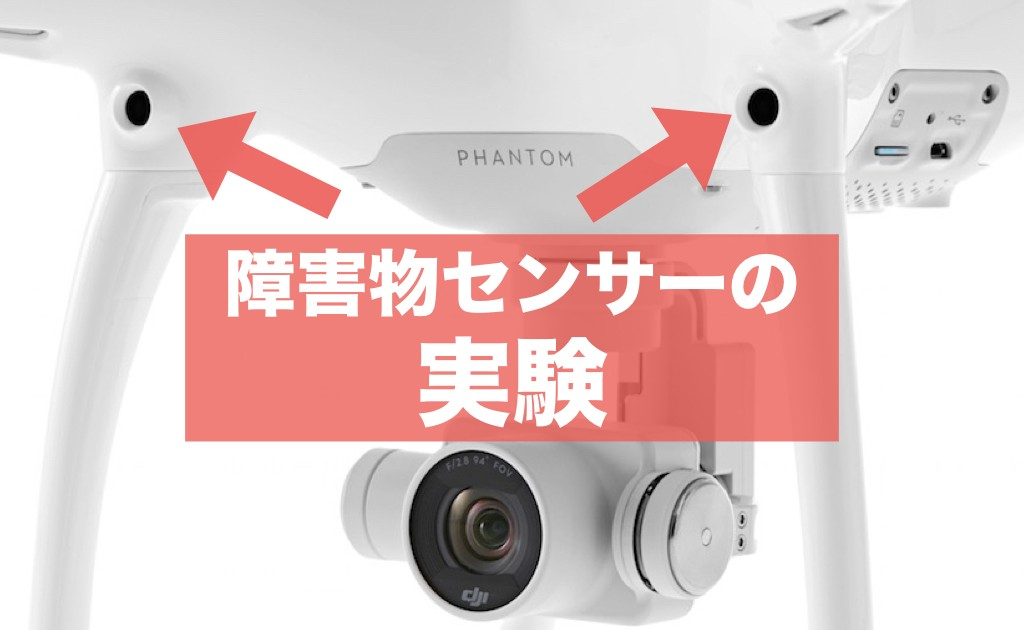 dji-phantom4-syougaibutu