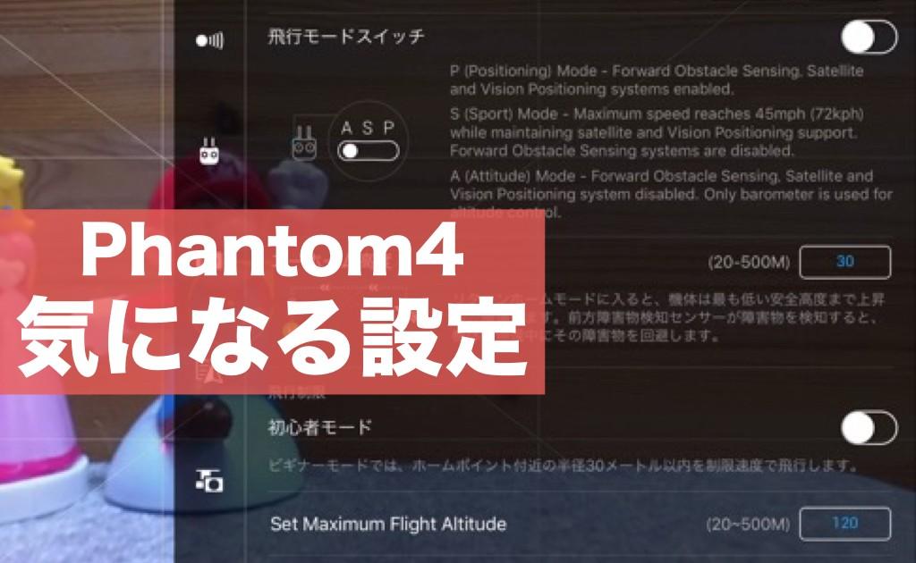 dji-phantom4-settei
