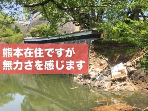 kumamoto-drone-saigai