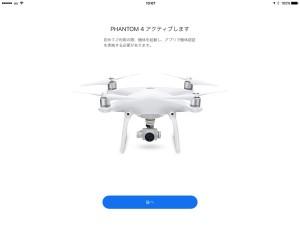 dji-phantom4-初回起動・設定7