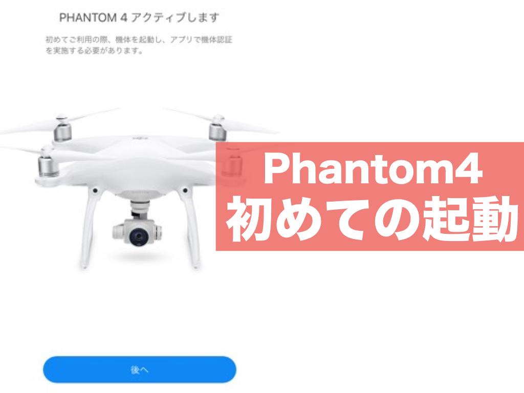 dji-phantom4- Getting Started