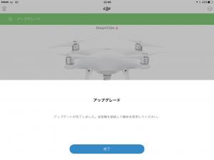 アップデートDJI-Phantom4 2016-06-11 22 48 20