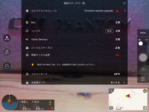 アップデートDJI-Phantom4 2016-06-11 22 30 44
