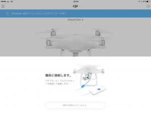 アップデートDJI-Phantom4 2016-06-11 22 34 51