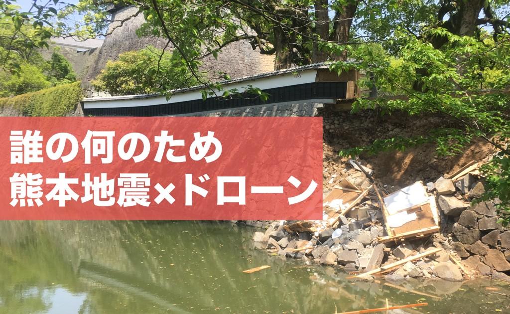 熊本地震drone
