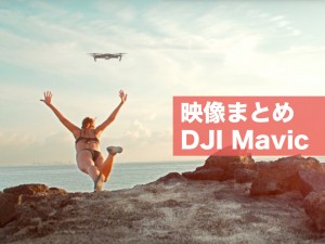 dji-mavic-movie