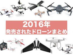 2016dronematome