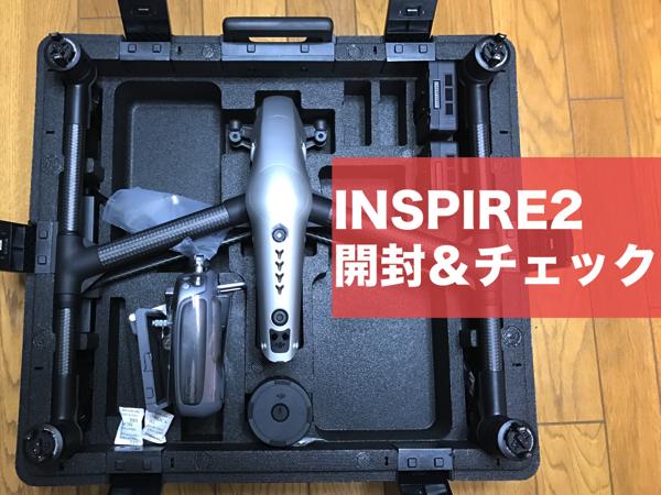 dji-inspire2-open41