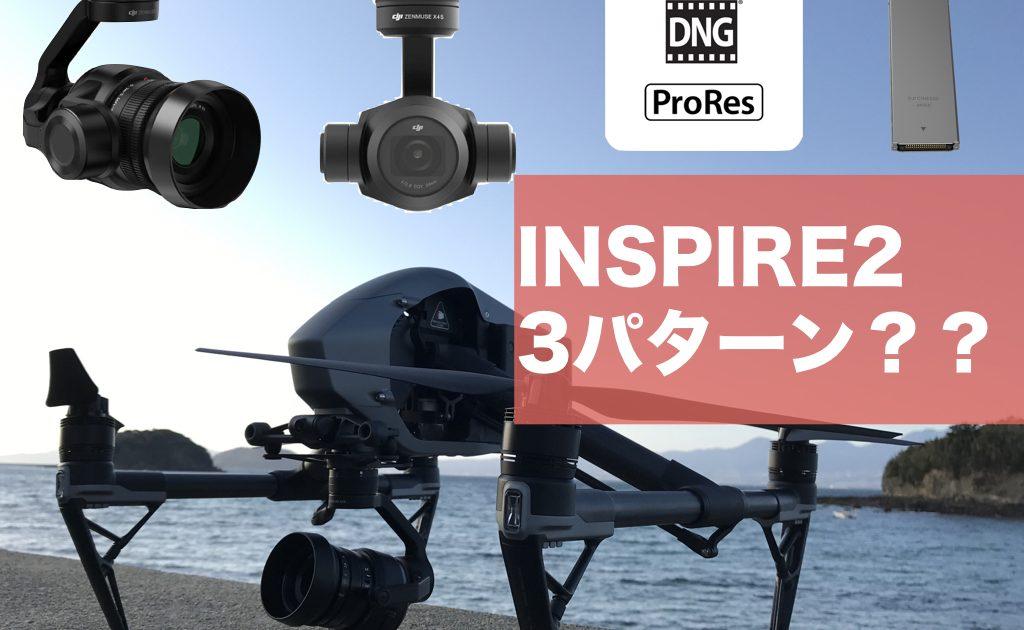dji-inspire2-select